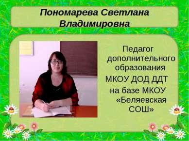 Пономарева Светлана Владимировна Педагог дополнительного образования МКОУ ДОД...