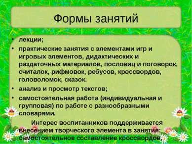 Формы занятий лекции; практические занятия с элементами игр и игровых элемент...