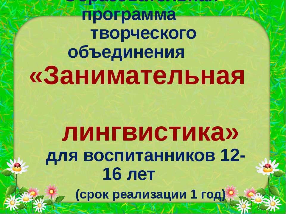 Образовательная программа творческого объединения «Занимательная лингвистика»...