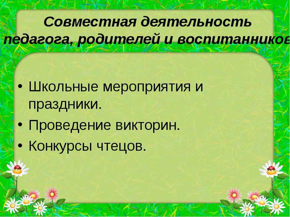 Совместная деятельность педагога, родителей и воспитанников Школьные мероприя...