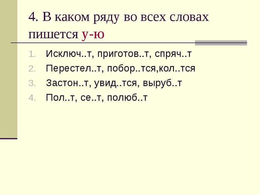 4. В каком ряду во всех словах пишется у-ю Исключ..т, приготов..т, спряч..т П...