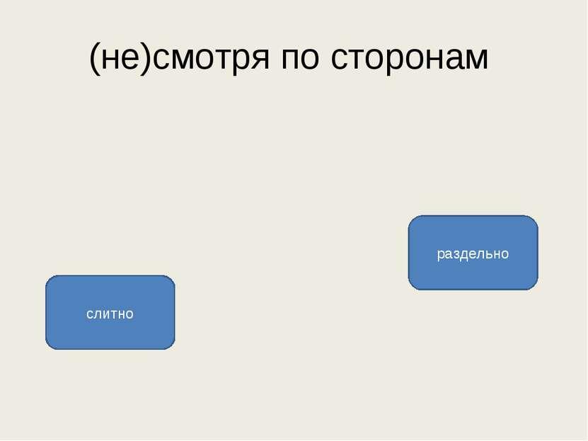 (не)смотря по сторонам раздельно слитно