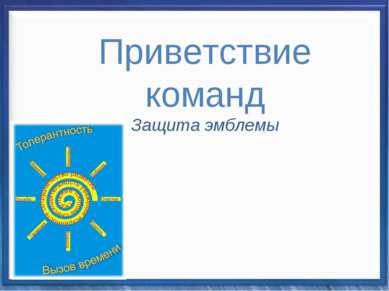 Приветствие команд Защита эмблемы