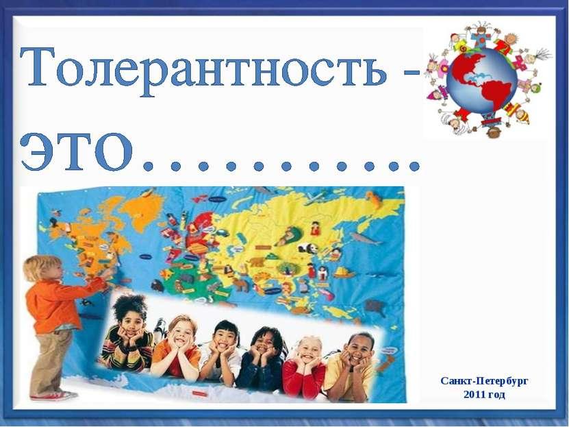 Санкт-Петербург 2011 год