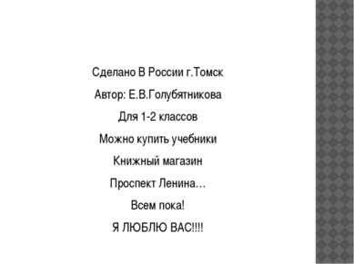 Сделано В России г.Томск Автор: Е.В.Голубятникова Для 1-2 классов Можно купит...