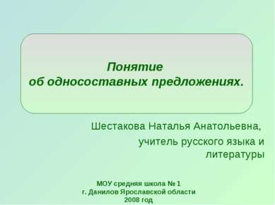 Шестакова Наталья Анатольевна, учитель русского языка и литературы МОУ средня...
