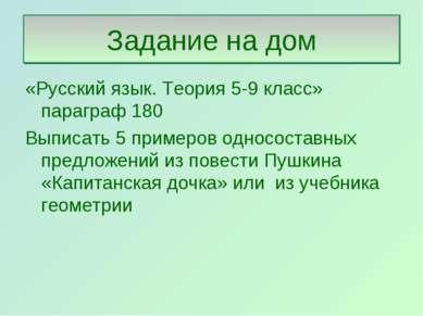 Задание на дом «Русский язык. Теория 5-9 класс» параграф 180 Выписать 5 приме...