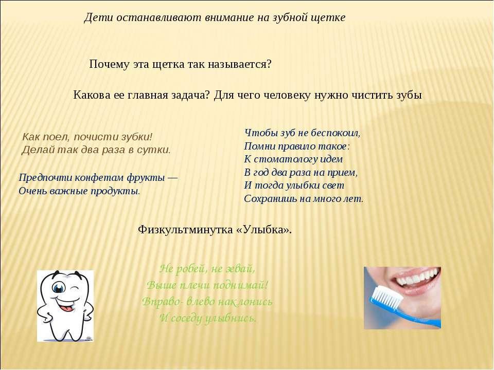 Дети останавливают внимание на зубной щетке Почему эта щетка так называется? ...