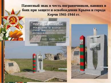 Памятный знак в честь пограничников, павшиx в боях при защите и освобождении ...