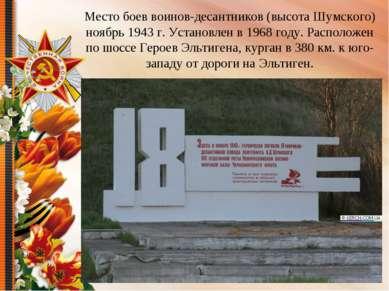 Место боев воинов-десантников (высота Шумского) ноябрь 1943 г. Установлен в 1...