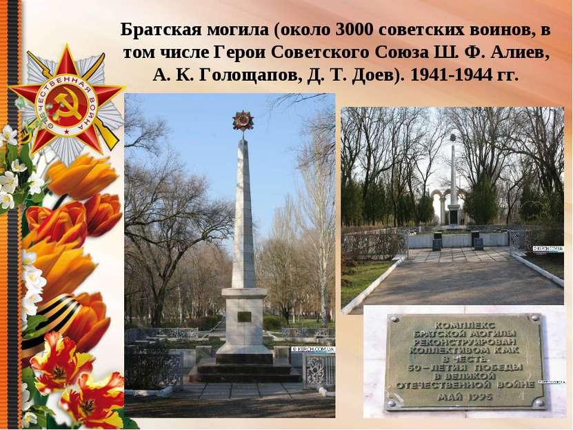 Братская могила (около 3000 советских воинов, в том числе Герои Советского Со...