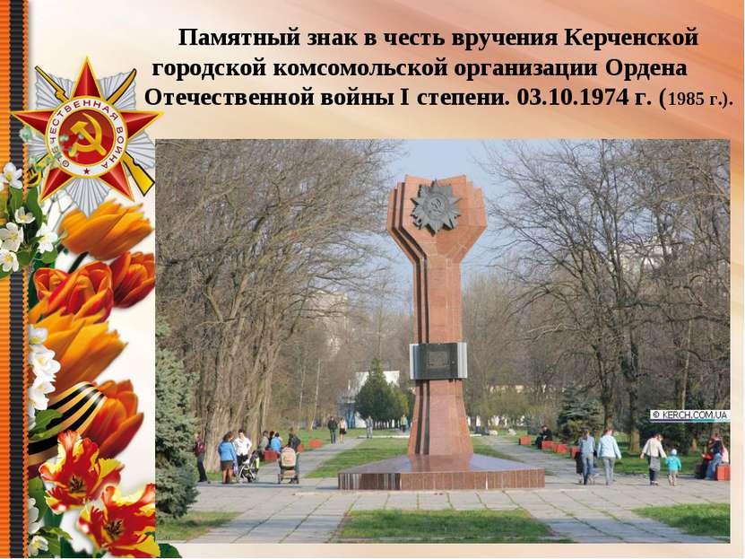 Памятный знак в честь вручения Керченской городской комсомольской организации...