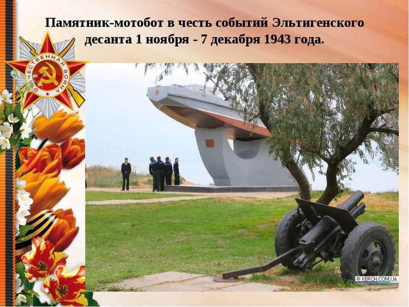 Памятник-мотобот в честь событий Эльтигенского десанта 1 ноября - 7 декабря 1...