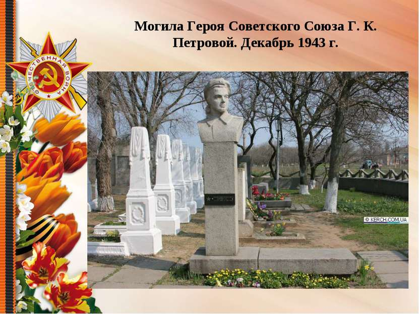 Могила Героя Советского Союза Г. К. Петровой. Декабрь 1943 г.