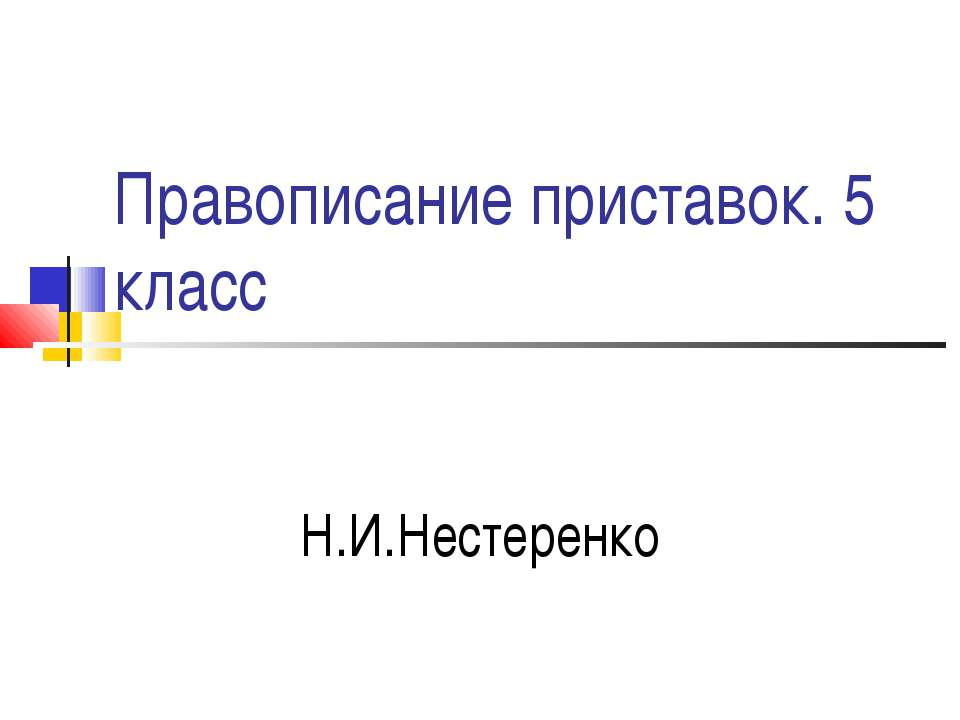 Правописание приставок. 5 класс Н.И.Нестеренко