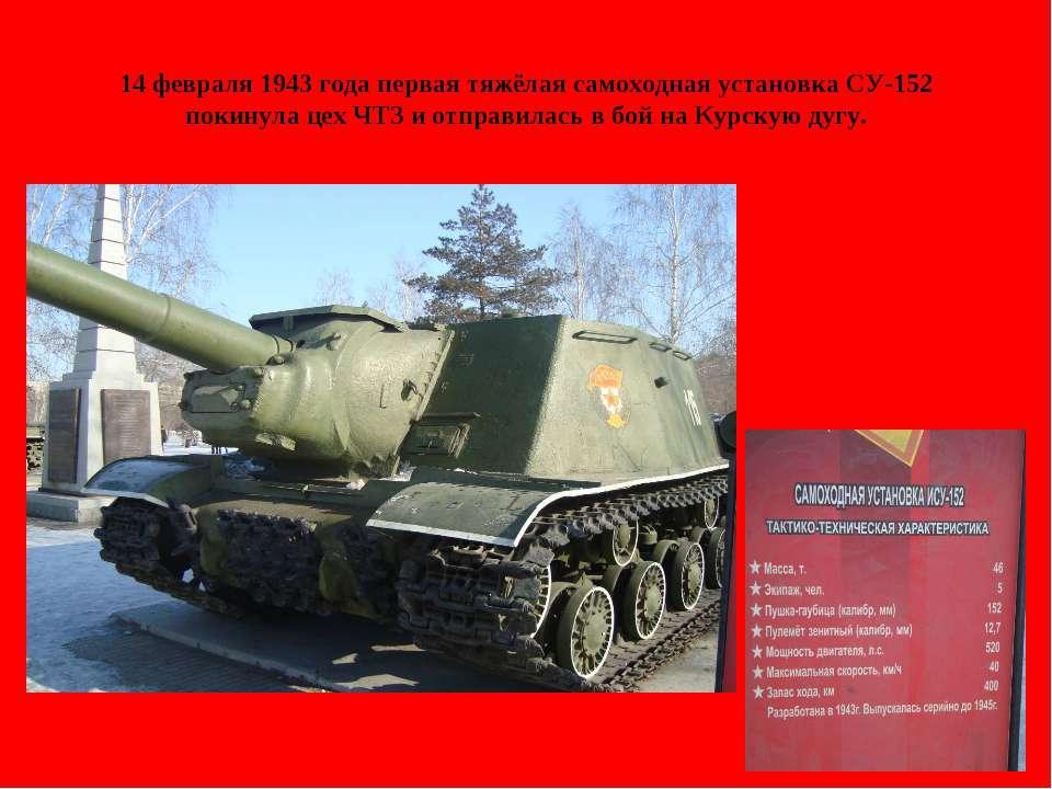 14 февраля 1943 года первая тяжёлая самоходная установка СУ-152 покинула цех ...