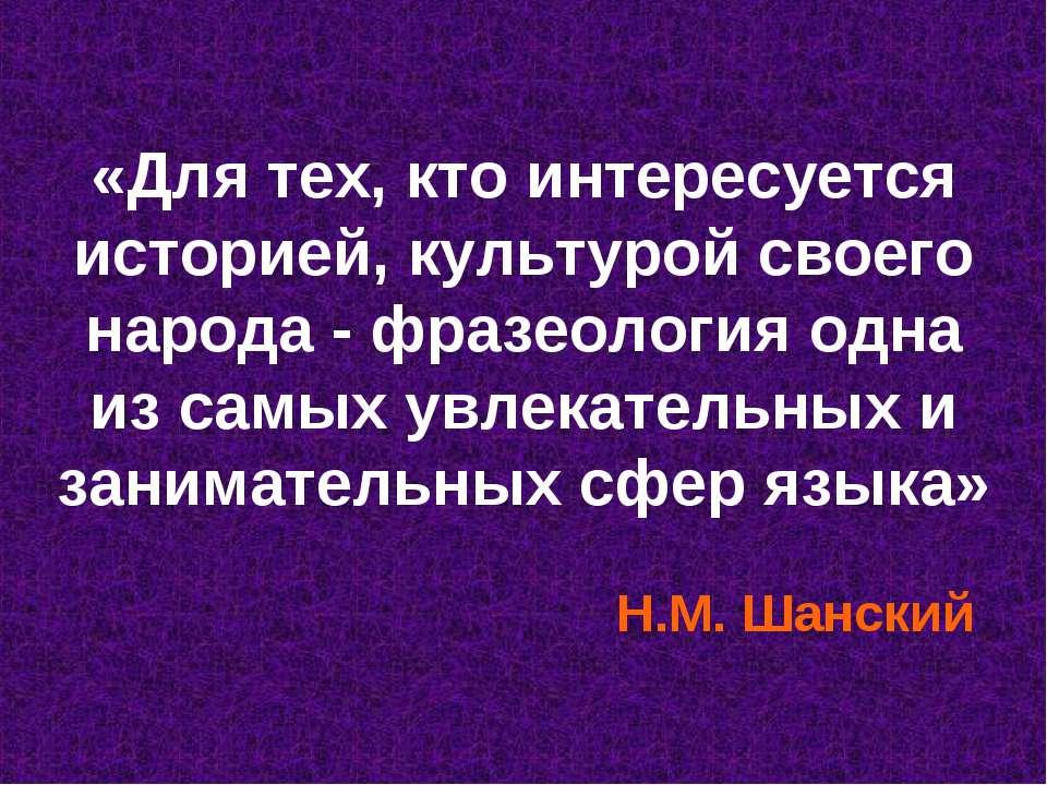 «Для тех, кто интересуется историей, культурой своего народа - фразеология од...