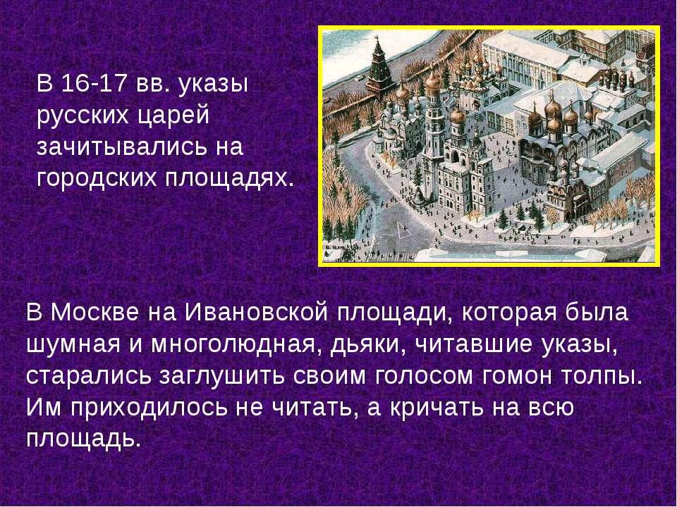 В 16-17 вв. указы русских царей зачитывались на городских площадях. В Москве ...
