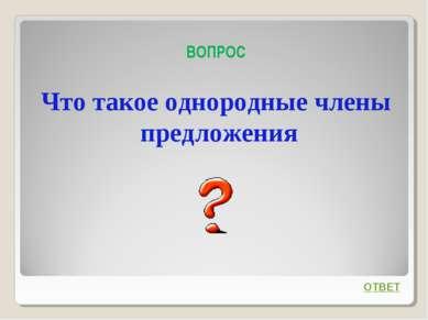 ВОПРОС Что такое однородные члены предложения ОТВЕТ