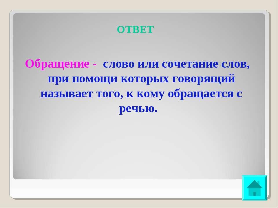 ОТВЕТ Обращение - слово или сочетание слов, при помощи которых говорящий назы...