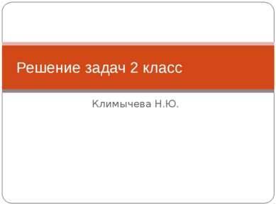 Климычева Н.Ю. Решение задач 2 класс