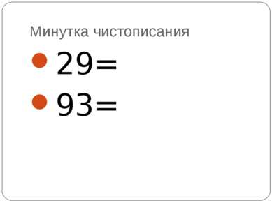 Минутка чистописания 29= 93=