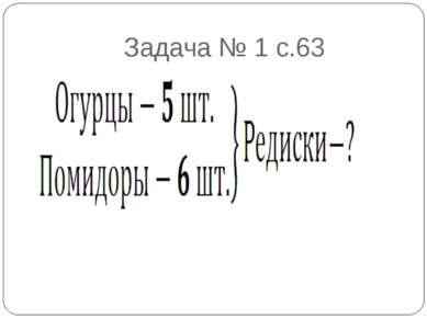 Задача № 1 с.63