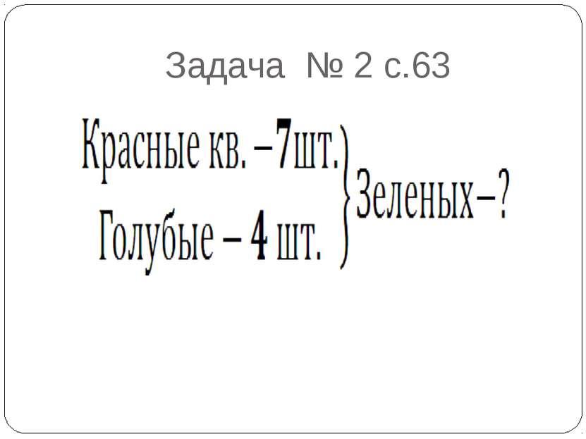 Задача № 2 с.63