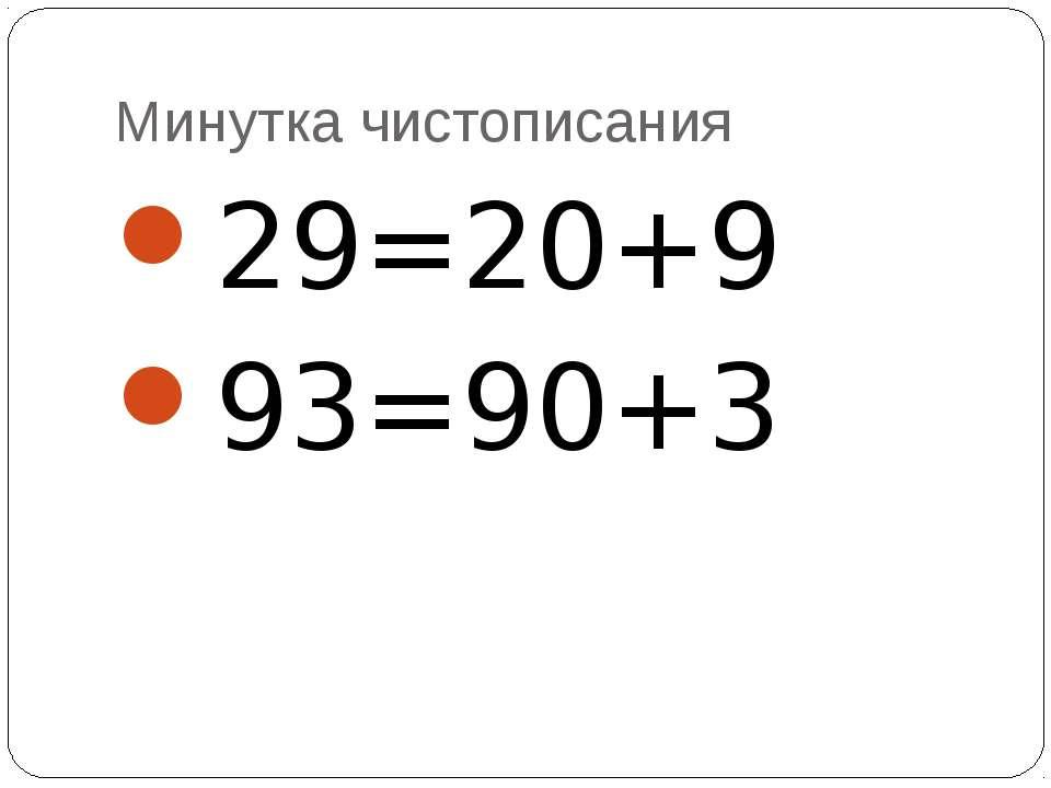 Минутка чистописания 29=20+9 93=90+3