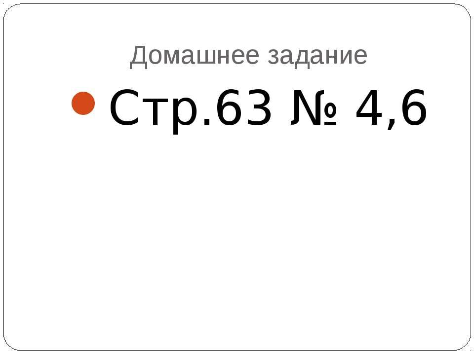 Домашнее задание Стр.63 № 4,6