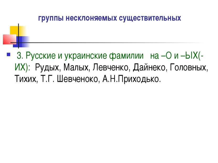 группы несклоняемых существительных 3. Русские и украинские фамилии на –О и –...
