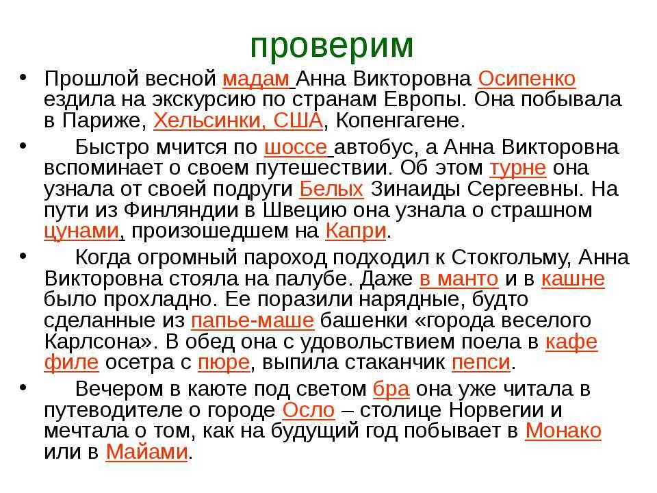 проверим Прошлой весной мадам Анна Викторовна Осипенко ездила на экскурсию по...