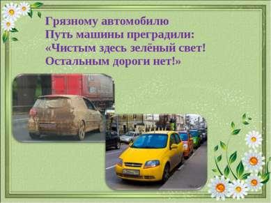 Грязному автомобилю Путь машины преградили: «Чистым здесь зелёный свет! Остал...