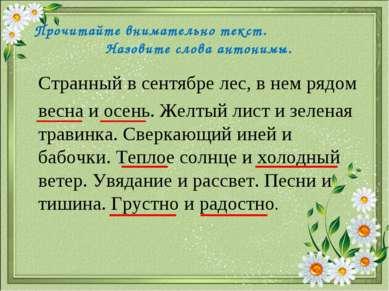 Странный в сентябре лес, в нем рядом весна и осень. Желтый лист и зеленая тра...