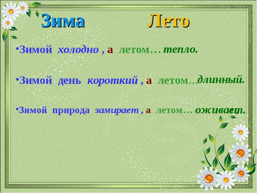 Зима Лето Зимой холодно , а летом… Зимой день короткий , а летом… Зимой приро...