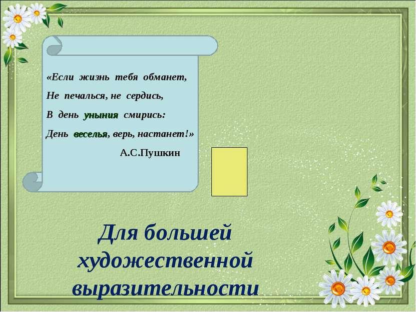«Если жизнь тебя обманет, Не печалься, не сердись, В день уныния смирись: Ден...