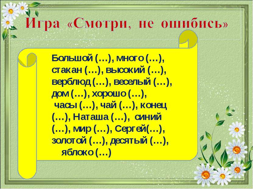 Большой (…), много (…), стакан (…), высокий (…), верблюд (…), веселый (…), до...