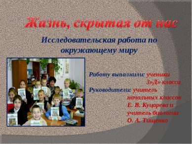 Исследовательская работа по окружающему миру Работу выполнили: ученики 3»Д» к...