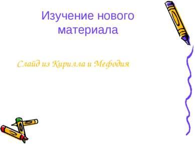 Изучение нового материала Слайд из Кирилла и Мефодия