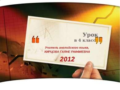 Урок в 4 классе Учитель английского языка, КИРЦОВА ГАЯНЕ РАФФИЕВНА 2012 LOGO ...
