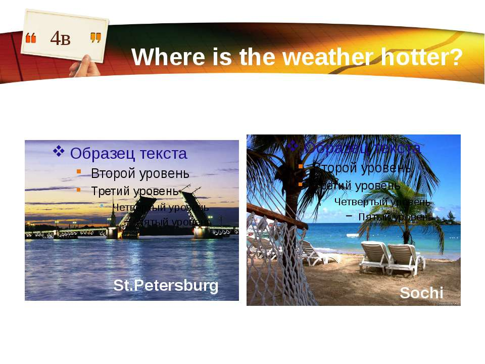 Where is the weather hotter? 4в London St.Petersburg Sochi LOGO