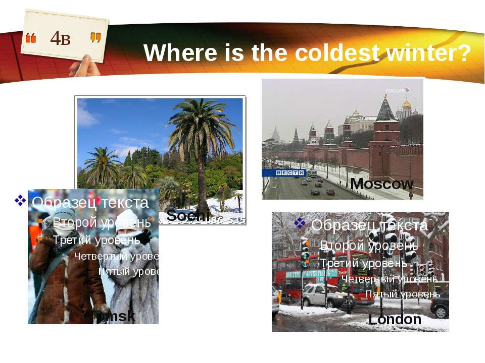 Where is the coldest winter? 4в London Moscow Tomsk Sochi LOGO