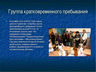 Группа кратковременного пребывания В сентябре 2012г в МКОУ ДОД «Центр детског...