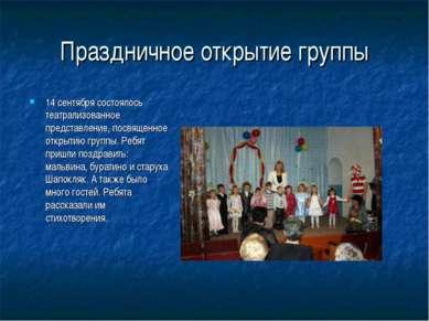 Праздничное открытие группы 14 сентября состоялось театрализованное представл...
