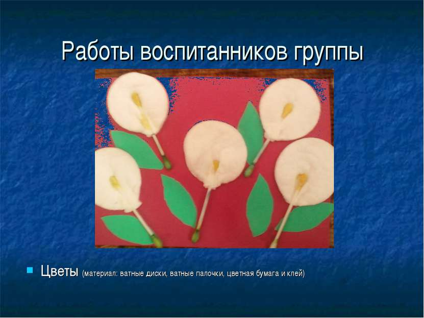 Работы воспитанников группы Цветы (материал: ватные диски, ватные палочки, цв...