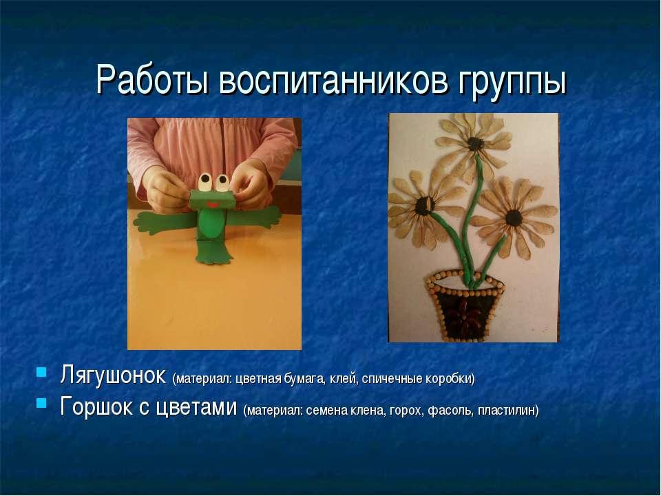 Работы воспитанников группы Лягушонок (материал: цветная бумага, клей, спичеч...