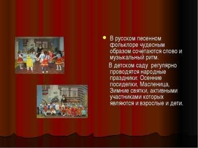 В русском песенном фольклоре чудесным образом сочетаются слово и музыкальный ...