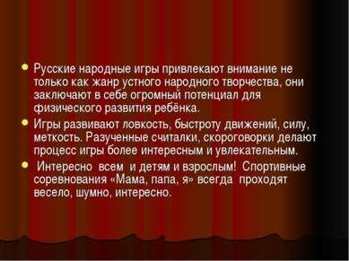Русские народные игры привлекают внимание не только как жанр устного народног...
