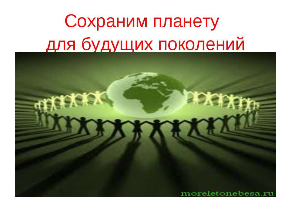 Сохраним планету для будущих поколений