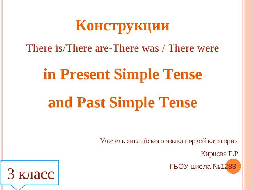Конструкции There is/There are-There was / There were in Present Simple Tense...
